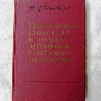 Прогрессивные силы США в борьбе за признание советского государства - Д. Сташевский
