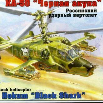 """Ка-50 """"Черная акула"""""""