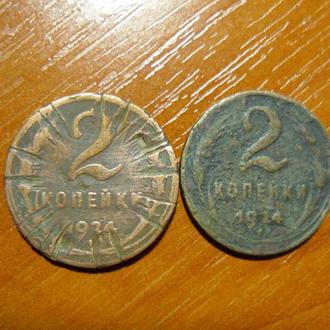 две монеты по две копейки