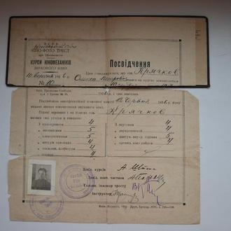Удостоверение 1936го года об окончании курсов киномеханика