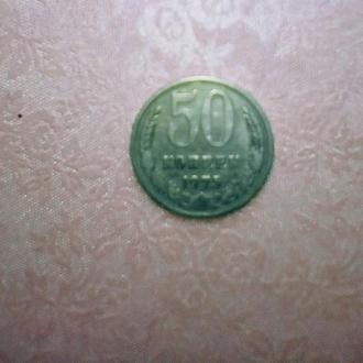 50 копеек СССР 1975 года
