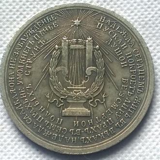 Медаль в память В.А.Жуковского.