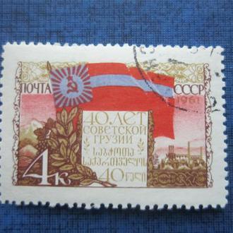 Марка СССР 1961 40 лет Советская Грузия гаш