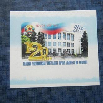 марка Луганск 2017 библиотека оккупация