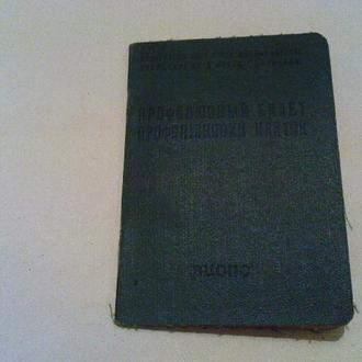 Профсоюзный билет