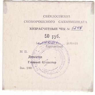 50 рублей хозрасчет редкая, Скоморошки, Оратов, Винница, сахкомбинат, штамп, картон
