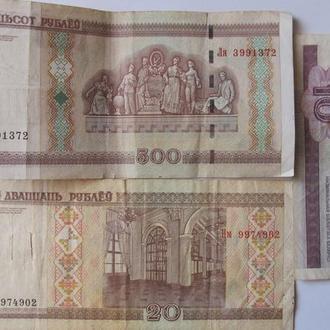 Беларусь 500, 20, 10  рублей 2000 год