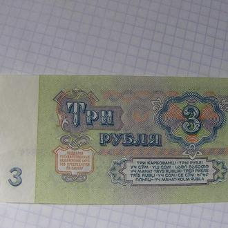 3 рубля, 4 вып. 1 тип, 1961г., СССР, пресс