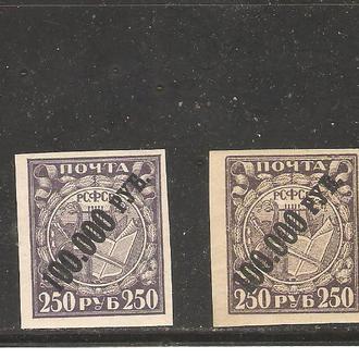 СССР  1922г. надпечатка ( обычная +  РУВ)  MNH  (см. опис.)