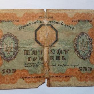 Украина 500 гривень 1918 УНР. Еще 100 лотов!