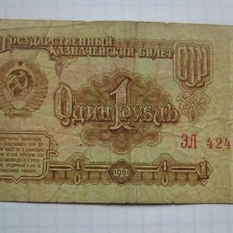 СССР, 1 рубль 1961 года.