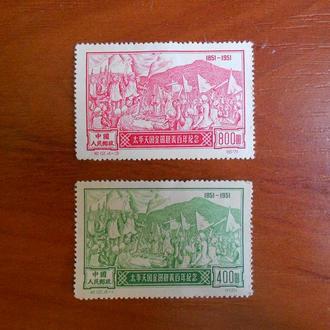 Китай 1951 100-летие Тайпийского восстания (1851-1864)
