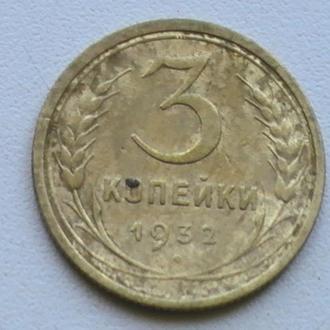 3 Копійки 1932 р СРСР 3 Копейки 1932 г СССР