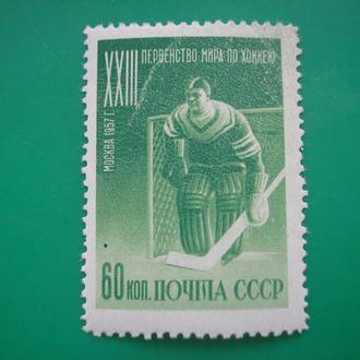 СССР 1957 Спорт  *
