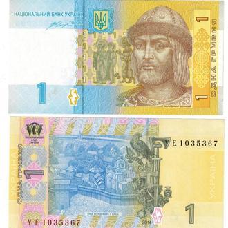 Украина 1 грн 2014 Гонтарева UNC