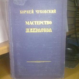 Чуковский. Мастерство Некрасова. 1952