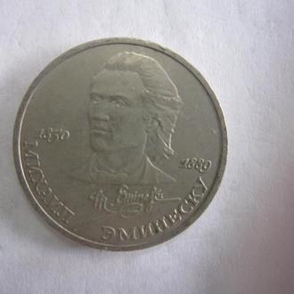 МИХАИЛ ЭМИНЕСКУ. 1 РУБЛЬ 1989 Г.