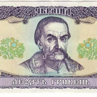 10 гривен 1992 Гетьман Украина сохран ...7756