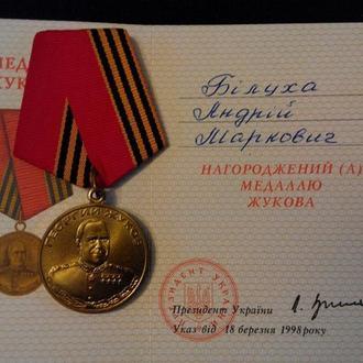 """Медаль """"Жуков"""" на документе"""