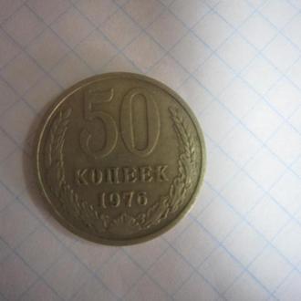 50 КОП.1976  Г.