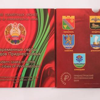 Приднестровье 1 рубль 2017  СОВРЕМЕННЫЕ ГЕРБЫ ГОРОДОВ набор из 8 монет в  офиц.  буклете в капсулах