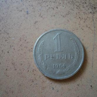 Один рубль 1964 год
