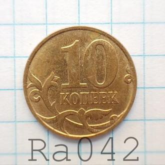 Монета Россия 2008 10 копеек М мд (магнитная)