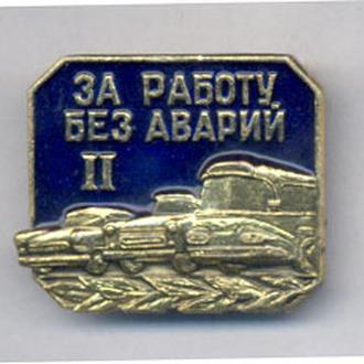 Знак Автотранспорт За работу без аварий 2.