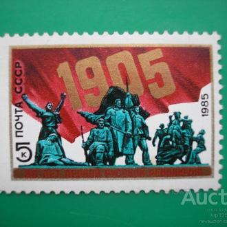 СССР 1985 Революция MNH
