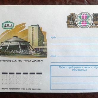 KV СССР 1979г. Донецк. Гостиница Шахтер