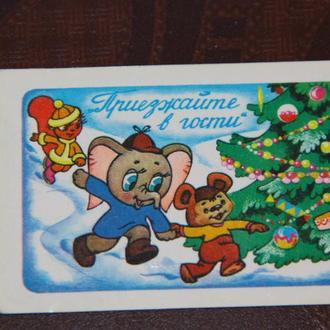 календарик СССР (Приезжайте в гости) 1980 год