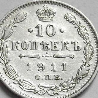 10 КОПЕЕК 1911 г.(ЭБ) СЕРЕБРО. ОТЛИЧНЫЙ СОХРАН !!!!