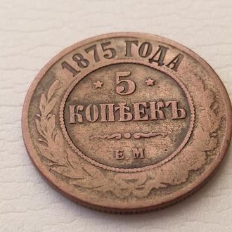 Россия 5 копеек 1875 год ЕМ. (5-1-3). Еще 100 лотов!