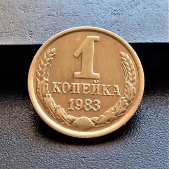 MN СССР 1 копейка 1983 г.