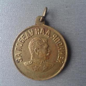 Медаль За победу на Японией