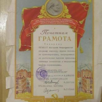 Почетная Грамота 1960 год
