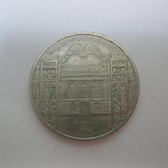 5 рублей Государственный банк Москва СССР 1991 г.