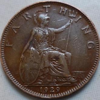 Великобритания 1 фартинг 1929
