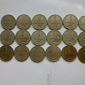 Мегалот 18 монет по 1 рублю СССР 1964 года  Годовики