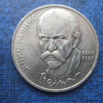 монета 1 рубль СССР 1990 Янис Райнис