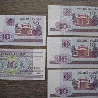 10-рублей Белоруссии 2000г пресс