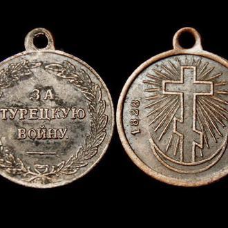 Медаль «За турецкую войну 1828-1829 год