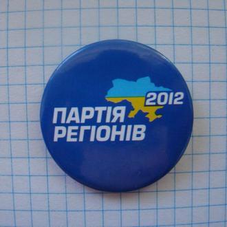Партия регионов 2012.
