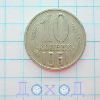Монета СССР 10 копеек 1961 №10
