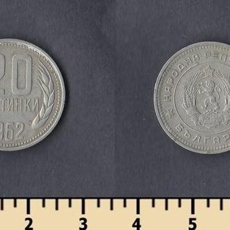 Болгария 20 стотинок 1962
