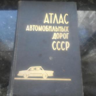 Атлас автомобильных дорог СССР 1970г