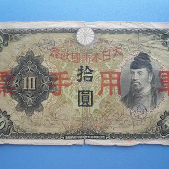 10 ИЕН оккупационные Япония-Китай