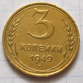 СССР_ 3 копейки 1949 года оригинал