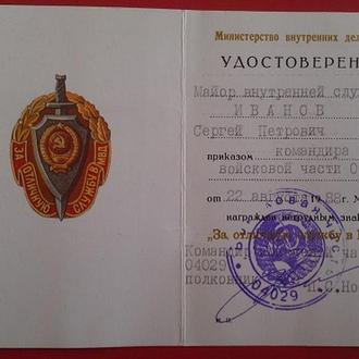 """Удостоверение к знаку""""За отличную службу в МВД"""""""