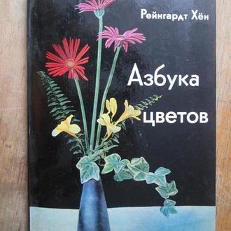 Рейнгардт Хён. Азбука цветов